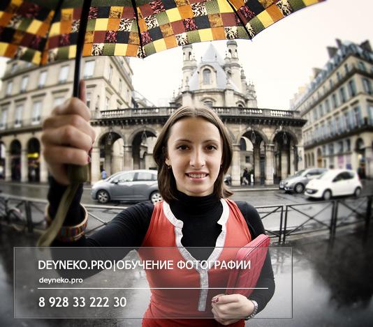 Фотошкола. Индивидуальное обучение фотографии в Краснодаре.